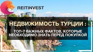 Купить недвижимость в Турции: ТОП-7 фактов, которые нужно знать