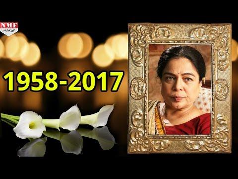 फिल्मी पर्दे पर Salman की मां Reema Lagoo का निधन, ये है मौत की वजह
