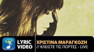 Χριστίνα Μαραγκόζη - Κλείστε τις πόρτες LIVE (Official Lyric Video HQ)