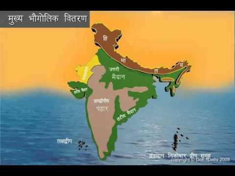 Physical Features Of India (Bharat Ka Bhautik Swarup)_IX