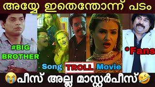 ഒരു എമണ്ടൻ മാസ്സ് ? | Shylok Movie Song Troll | SHYLOK | Malayalam Tamil | kanne kanne Bar Song