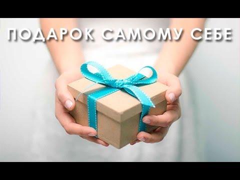 как подарить самому себе подарок вконтакте