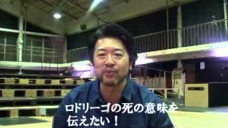 二期会『ドン・カルロ』キャスト・インタビュー ロドリーゴ役 成田博之