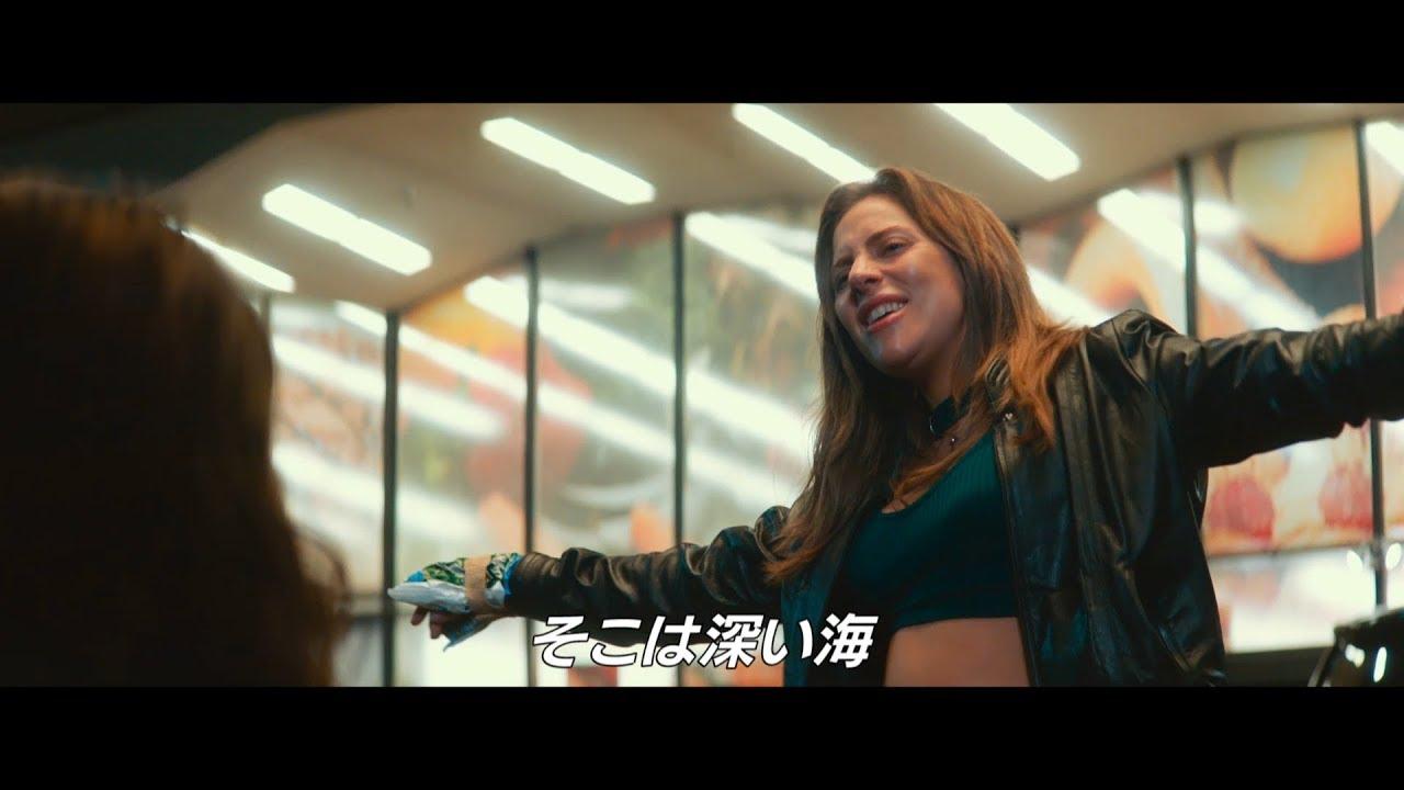 レディー・ガガがメインテーマ曲をアカペラで熱唱 映画『アリー/ スター誕生』本編映像