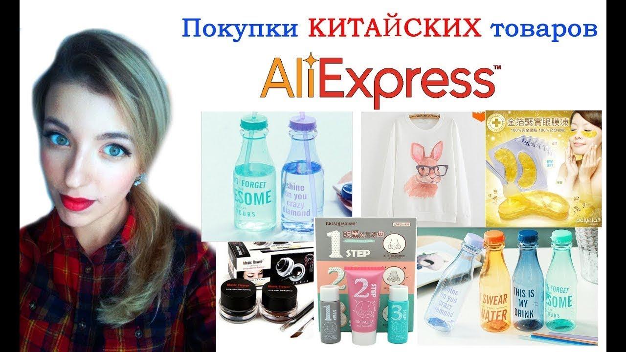 Женские Штучки с Алиэкспресс 10 Товаров до 150р