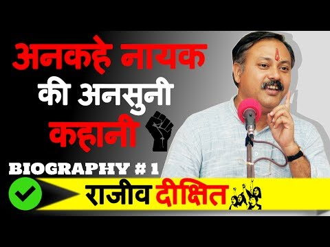 Rajiv Dixit Biography in Hindi | Motivational life Story of Rajiv Dixit and Swadeshi Andolan Part 1