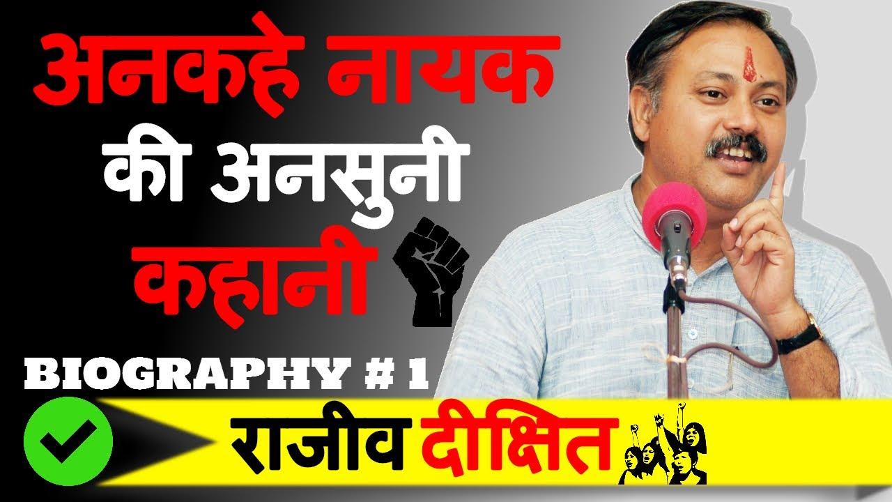 Rajiv Dixit Biography in Hindi | Motivational life Story of Rajiv Dixit and  Swadeshi Andolan Part 1
