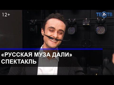 Русская муза Дали. ТЕО-ТВ 2019