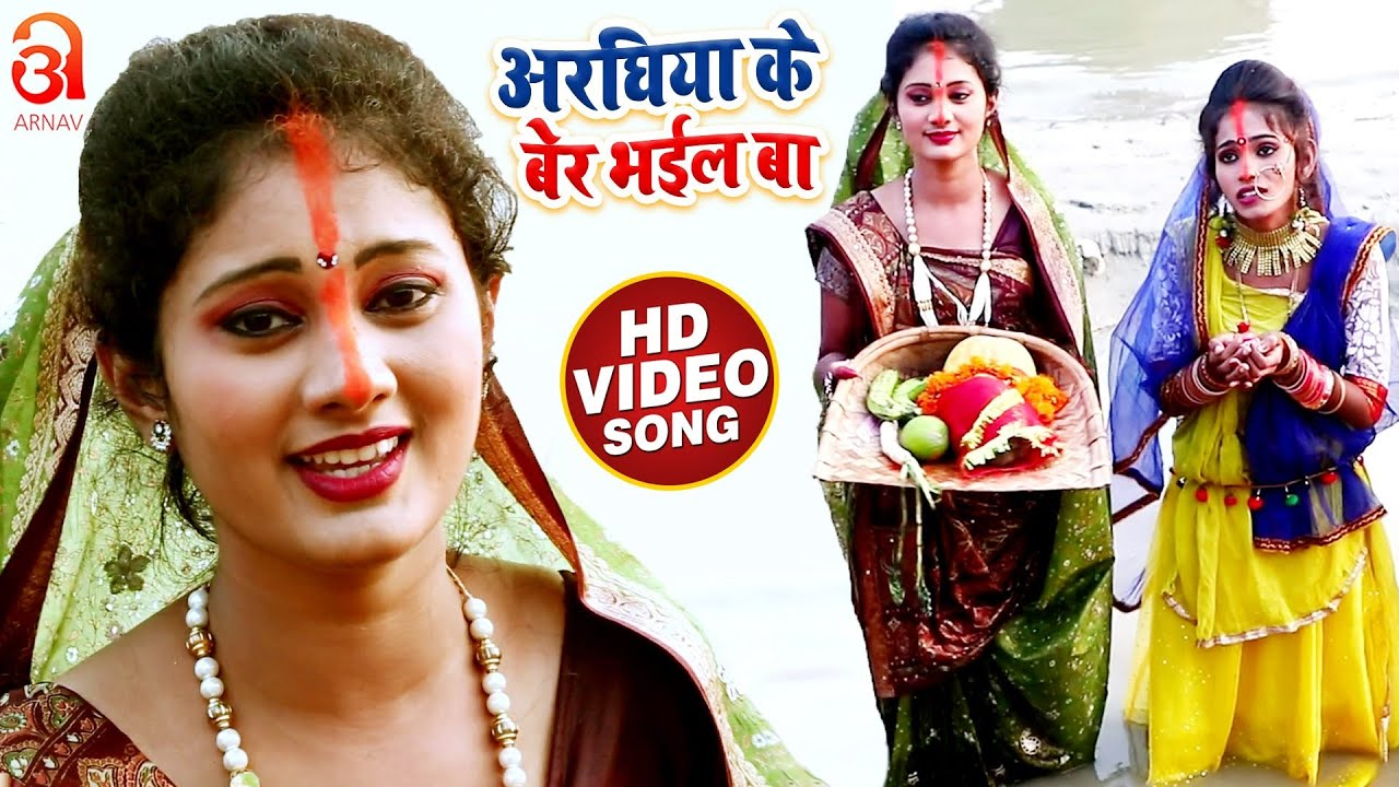 #VIDEO_SONG_2020_NEW - अरघिया के बेर भईल बा | Sonam Singh | Araghiya Ke Ber Bhail Ba | Chhath Geet