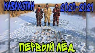 Рыбалка в Казахстане Первый лед 2020 2021 Щука окунь на балансир