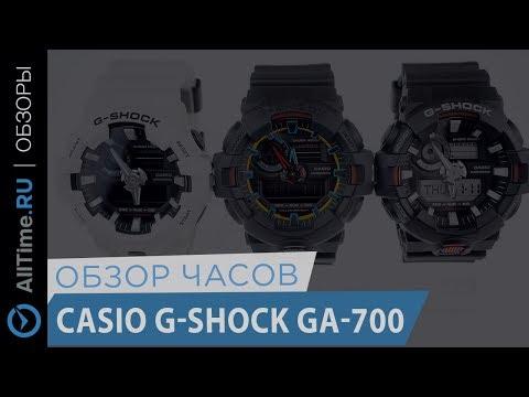 Обзор часов Casio G - SHOCK GA-700