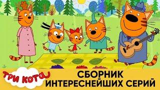 Три Кота Сборник интереснейших серий Мультфильмы для детей