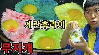 무지개 계란후라이를 만들어보았다 - 허팝 (Rainbow Fried Eggs - Heopop)