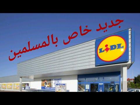جديد Lidlخاص بالمهاجرين المسلمين +مشترياتي من ليدل