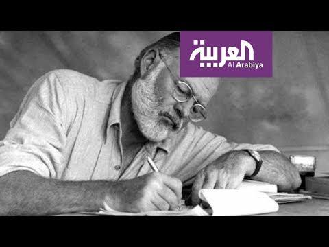 صباح العربية | 119 عاما على ولادة الروائي إرنست همنغواي  - نشر قبل 1 ساعة