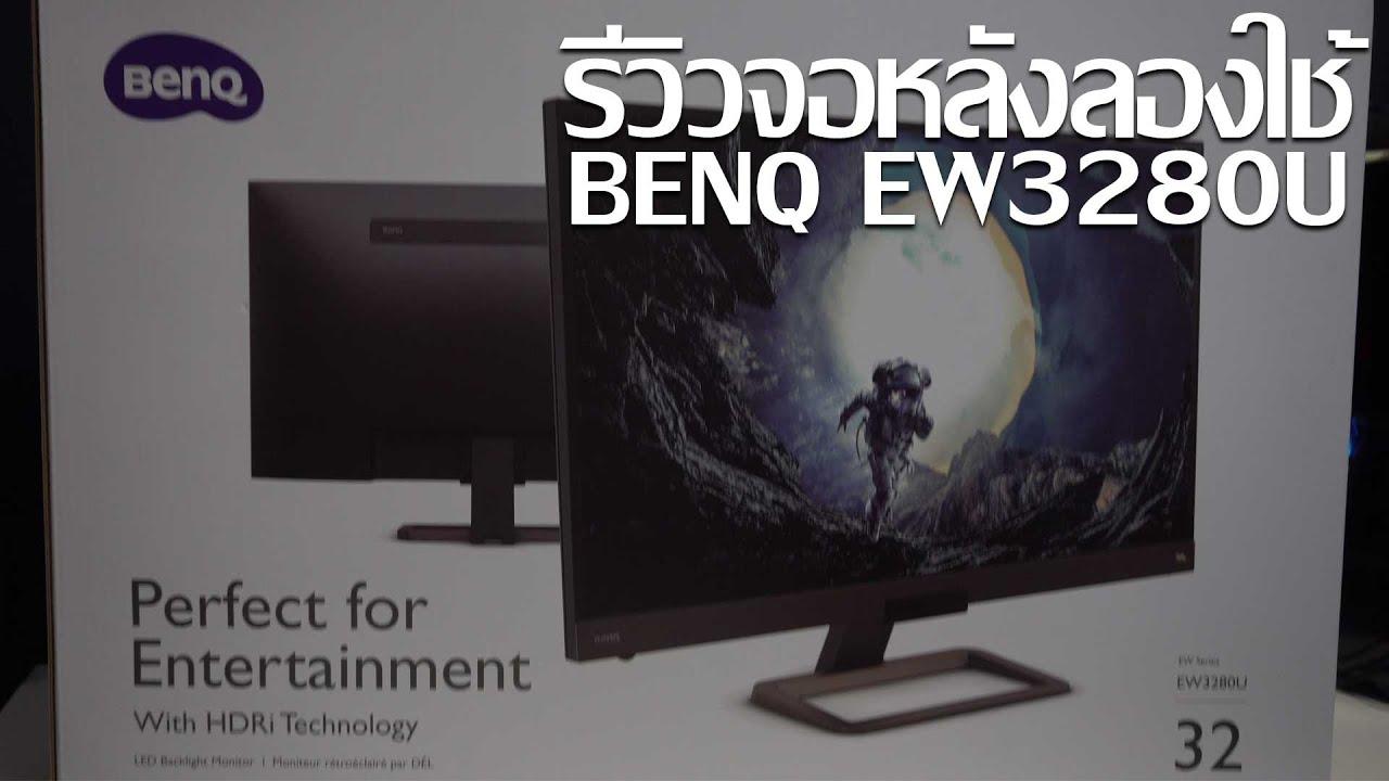 รีวิวหลังลองใช้จอ BenQ EW3280U จอ 4K เล่นเกมคอนโซล + แต่งภาพ
