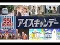 【551】 蓬 莱 HORAI アイスキャンデーCM 大全集 【全12種】