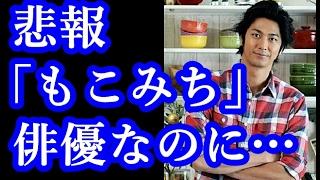 視聴者からツッコミ!!速水もこみち『東京タラレバ娘』に出演するも「...