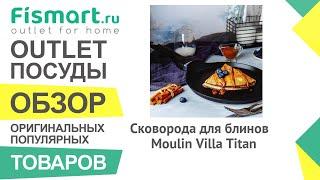 Обзор посуды для кухни | Сковорода для блинов Moulin Villa Titan: где купить недорого - Fismart