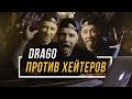 DRAGO ПРОТИВ ХЕЙТЕРОВ Vsrap mp3
