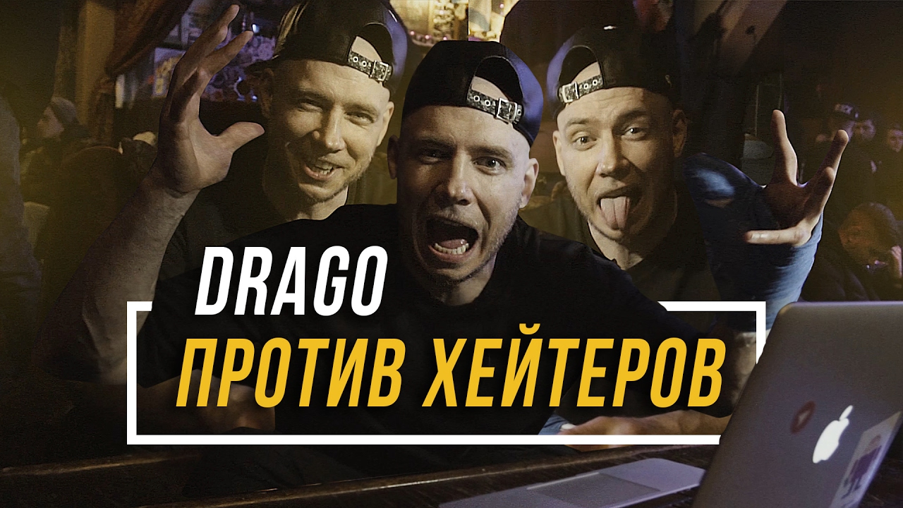 DRAGO ПРОТИВ ХЕЙТЕРОВ #vsrap