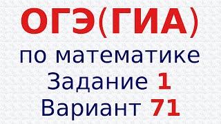 ОГЭ(ГИА) по математике.  Задание 1.  Вариант 71.  Найти значение выражения