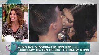 Φιλιά και αγκαλιές της Εύης Ιωαννίδου με τον πρώην της Μέγκι Ντρίο - Ευτυχείτε! 4/12/2019 | OPEN TV