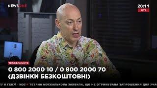 Гордон: Европа не понимает, что сегодня Путин пришел за Украиной, а завтра придет за ними