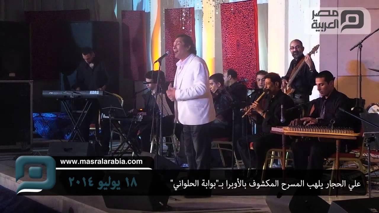 مصر العربية  علي الحجار يلهب المسرح المكشوف بالأوبرا بـ
