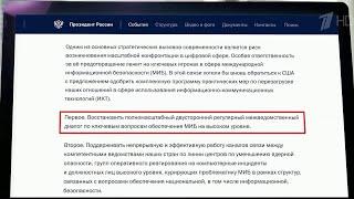 Президент РФ предложил США перезагрузку отношений в сфере использования информационных технологий.