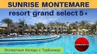 SUNRISE MONTEMARE RESORT GRAND SELECT 5 Египет обзор отеля Экспертные беседы с ТурБонжур