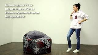 видео Оригинальное и удобное кресло мяч. Купить бескаркасную мебель в интернет магазине