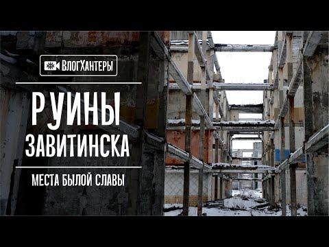 #ВЛОГХАНТЕРЫ ★5 ЗАВИТИНСК (танковая дивизия, парашютисты, поезда)