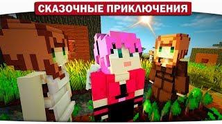 27. Нападение на деревню ДЕВУШЕК (друг Кактус) - Сказочные приключения (Minecraft Let's Play)