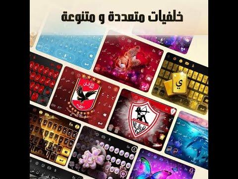 تمام لوحة المفاتيح العربية Tamam Arabic Keyboard Youtube
