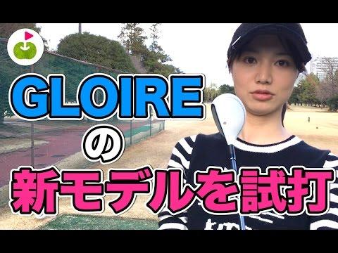 テーラーメイド 「グローレF」新モデルを試してきた。【東京調布スポーツパーク】三枝こころ&JUN&ななでゴルフ