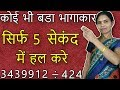 Multiplication Tricks in Hindi | Table | Math Tricks For Fast Calculation | Math Puzzle | Math Magic