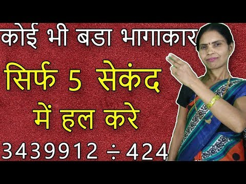 Multiplication Tricks in Hindi   Table   Math Tricks For Fast Calculation   Math Puzzle   Math Magic
