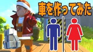 トイレ付きの車を作るとこうなる thumbnail