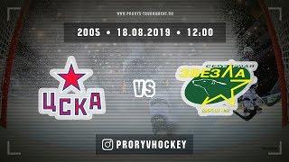 ЦСКА - Северная Звезда, 2005, 18 августа 2019, 12:00