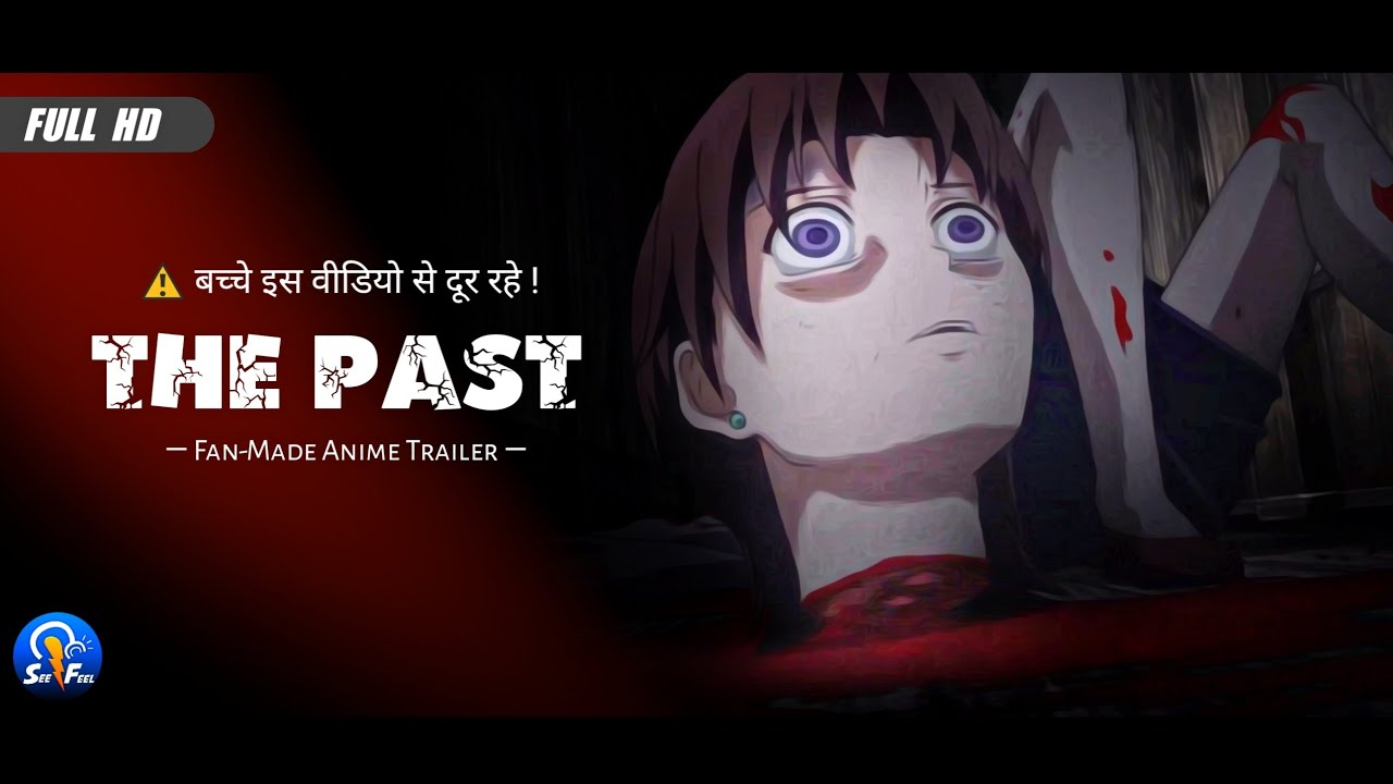 द पास्ट (THE PAST) : ANIME SPOOF