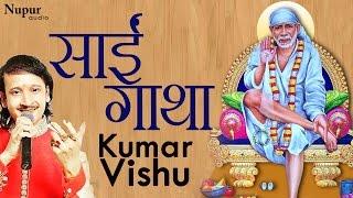 Download साईं गाथा Sai Gatha | Kumar Vishu | Sai Bhajan | Hindu Devotional Song | Nupur Audio MP3 song and Music Video