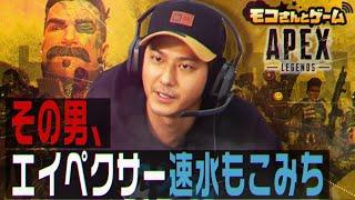 【APEX】モコさん、初ランクマッチへ‼【モコさんとゲーム】