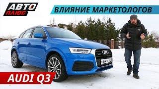Рестайлинг Audi Q3 2019
