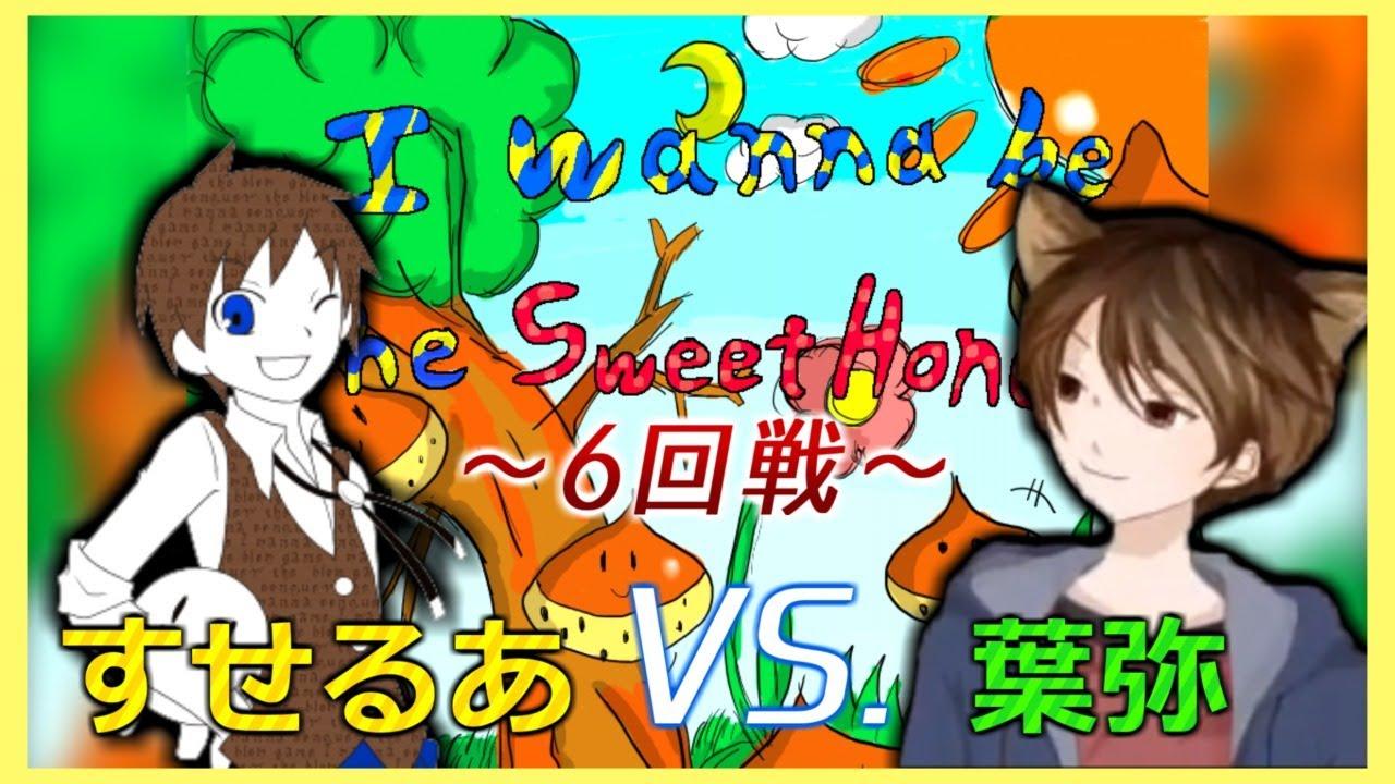 【すせるあ視点】炎のアイワナ10番勝負 VS.葉弥【六回戦】
