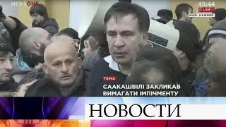 Михаилу Саакашвили предъявили обвинения, но увезти его от дома не смогли.