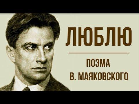«Люблю» В. Маяковский. Анализ стихотворения