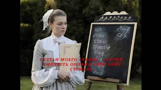СУЛТАН МОЕГО СЕРДЦА 2 серия (Премьера: 20 июня 2018) Анонс, Описание