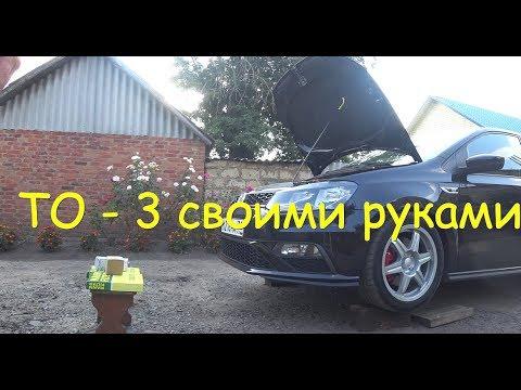 ТО-3 своими руками Фольксваген поло седан