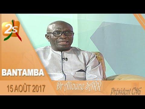 BANTAMBA AVEC DR ALIOUNE SARR PRÉSIDENT DU CNG - 2ème PARTIE - 15 AOÛT 2017
